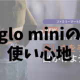 【glo mini】glo series 2 miniを1週間以上使ったので使い心地とか