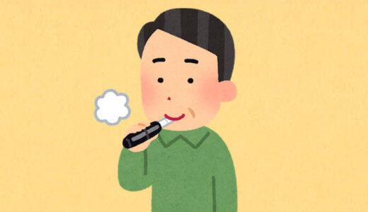 【タバコ】加熱式タバコ、VAPEって結局どうなの?メリット・デメリットを紹介!【おすすめ】