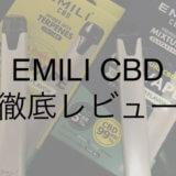 【EMILI CBD 徹底レビュー】手軽に使える高コスパCBDを実際に使ってみた感想!