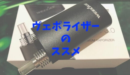 【タバコ代半額以下】ヴェポライザーとは?iQOS・gloよりもおすすめの理由【加熱式タバコ】