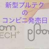 プルームテックプラス、プルームSはコンビニで買える?価格などの情報まとめ【PloomTech】