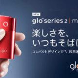 【3/21から】glo miniのレッドが全国発売!違い等の比較を書く!【glo series 2 mini】