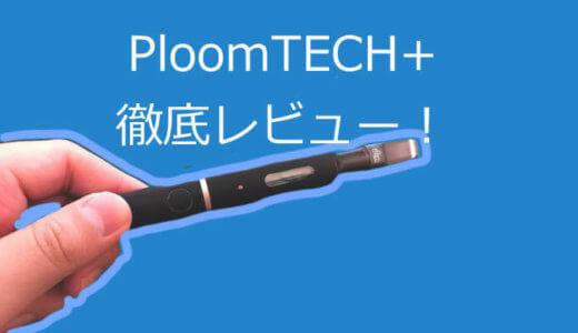 新型プルームテック「PloomTECH+」を徹底レビュー!吸い応えがかなり改善されてる!【評価・感想】