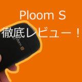 【プルームS レビュー】iQOS、gloにも負けないJT発の加熱式タバコ!