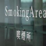 【2020年】健康増進法改正・受動喫煙対策条例を分かりやすく簡単に説明!喫煙、禁煙事情はどうなる?