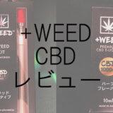 【+WEED レビュー】初めての人にもオススメな高濃度で美味しいCBDリキッド!使い方や効果についても解説