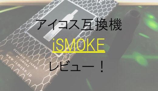 iQOS最強互換機「iSMOKE」を徹底レビュー!メリットや感想を語ります
