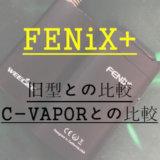 新型WEECKE FENiX+の旧型との違いを解説!C-VAPOR3.0との比較も!【おすすめヴェポライザー】