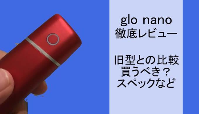 glo nanoを徹底レビュー