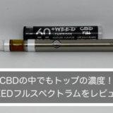 【+WEEDフルスペクトラム レビュー】CBD好きにおすすめな高濃度60%の最強CBDリキッド!かなりガツンときます