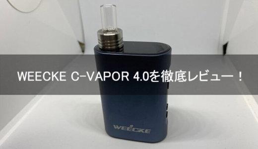C-VAPOR4.0を徹底レビュー