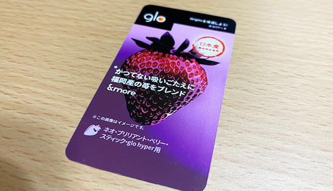 glo hyper ネオ・ブリリアントベリーオリジンは福岡産の苺
