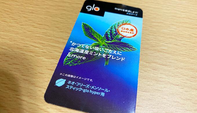 glo hyper オリジンミントは北海道産のミント