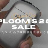 【プルームS 2.0 値引きキャンペーン】コンビニでも期間限定で2,980円で発売中!【Ploom S】