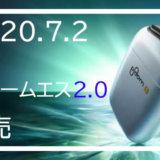 新型プルームエス2.0発売情報まとめ
