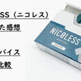 【NICOLESS(ニコレス) レビュー】iQOSで吸えるニコチン0のタバコの味を評価!