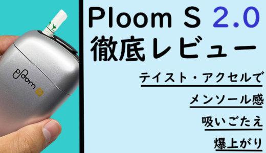 【プルームS 2.0 徹底レビュー】メンソール好きにオススメできる進化したPloom S!