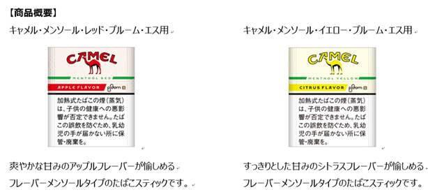 7月2日発売のプルームエスCAMEL新フレーバー
