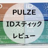 【PULZE iDスティック レビュー】4種類のフレーバーを紹介!iQOSに近い味わいで割と美味しい