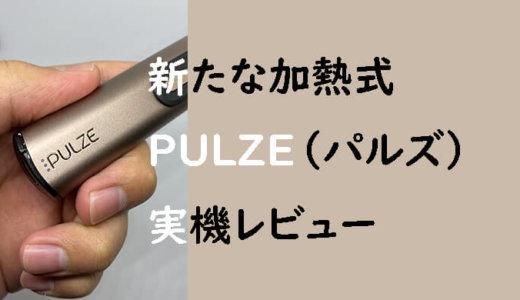 【PULZE(パルズ) 実機レビュー】実際に使ってみた感想や評価!悪くはないけど良くもない
