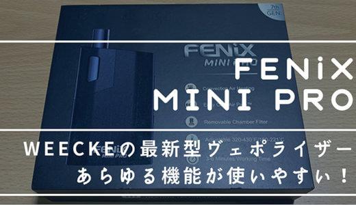 【FENiX MINI PRO 徹底レビュー】使い方や操作が便利になった最新ヴェポライザー!