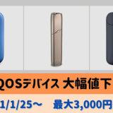 【IQOS価格改定】アイコス最新機種が最大3,000円の大幅値下げ!購入するなら今がオススメです