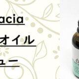 【ataracia CBDオイル レビュー】飲み物にも使えるおすすめ国産CBD!味と効果もヨシ!