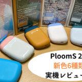 【数量限定】プルームエス 2.0から新色が発売!全6種類を実機レビュー!【Ploom S 2.0】