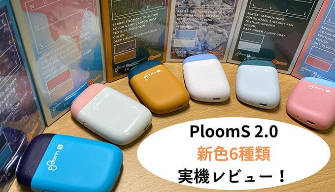 PloomS 2.0 新色6種類 実機レビュー