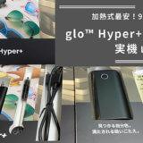 【glo Hyper+】加熱温度がアップ!進化したグロー・ハイパー・プラスを実機レビュー!