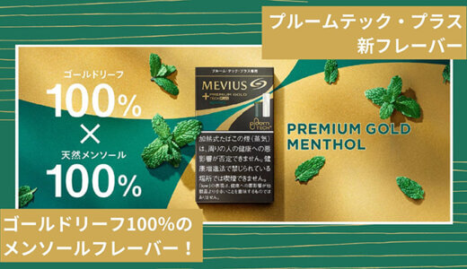 【プルームテック・プラス】ゴールドリーフを100%使用したメンソールが新発売!濃厚な味に期待大です