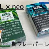 【グローハイパー 新フレーバー】gloにKOOLが追加!「クール・エックス・ネオ」を実際に吸ってみた感想