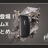 Ploom Xプルームエックスの詳細まとめ