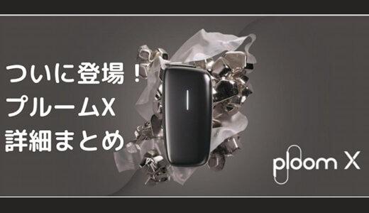 【Ploom X】JTの新型「プルームエックス」最新情報まとめ!見た目以上に中身が進化してる【プルームX】