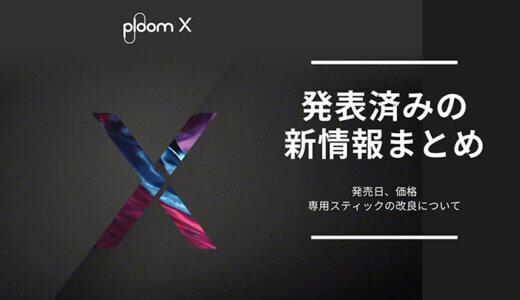 【プルームX(エックス)】プルームエスの新型が今夏に発売予定でスティックも改良!発表済みの情報まとめ