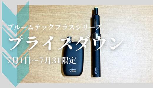 【7月1日から】プルームテックプラス、ウィズが1,980円で買える値引きキャンペーンが開催!