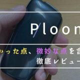 【Ploom X】プルームエックスを徹底レビュー!吸いごたえがアップしたけど気になる点もあり