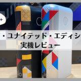 【glo hyper+】日本限定のグロー「東京・ユナイテッド・エディション」実機レビュー!想像以上にかっこいい