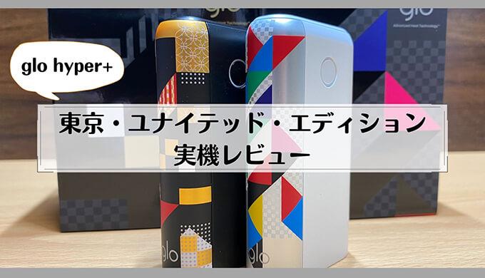 グローハイパープラスの東京・ユナイテッド・エディションを実機レビュー