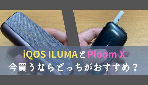 iQOS ILUMAとPloom Xを徹底比較!今乗り換えるならどっちがおすすめ?