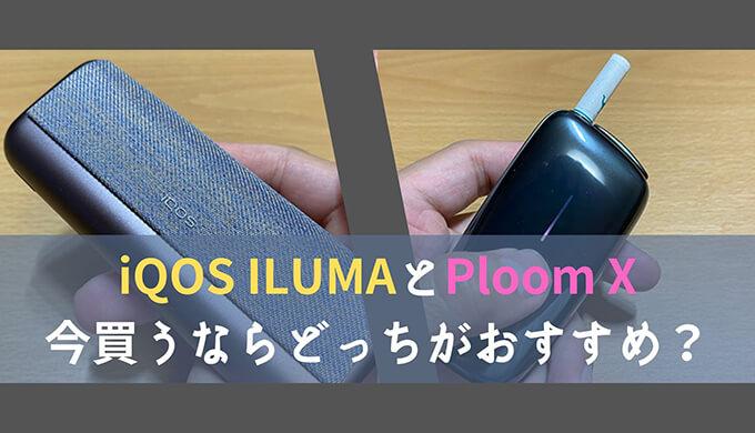 iQOS ILUMAとPloom Xはどっちがおすすめか