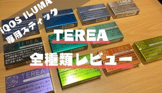 iQOS イルマ専用スティック「TEREA(テリア)」全11種類をレビュー!味の評価まとめ