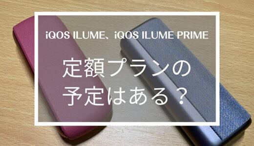 【iQOS イルマ】ILUMAの定額プランがついに開始!詳しい内容を解説します【サブスク】