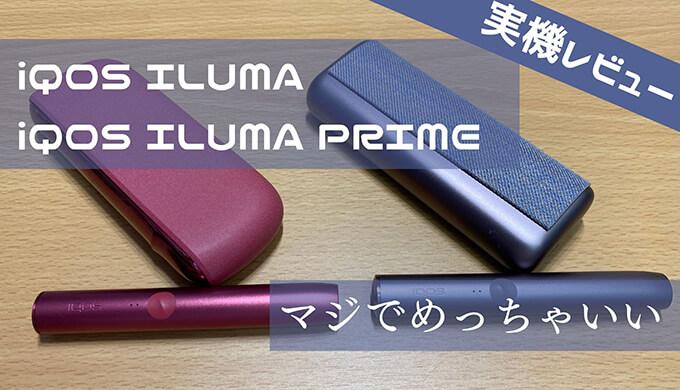iQOS ILUAMとiQOS ILUMA PRIMEを実機レビュー