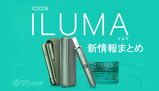 【iQOS ILUMA】新型のアイコス「イルマ」の発売日や価格、予約などの情報まとめ!