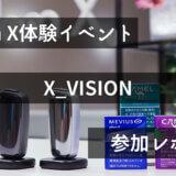 【体験レポート】渋谷で開催!プルームXの体感型イベント「X_VISION」が予想以上に良かった件