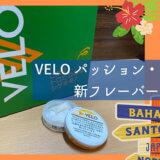 【VELO】ベロの新フレーバー「パッション・ブリーズ・ミディアム・ナノ」レビュー!フルーティーでかなり美味い
