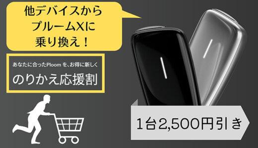【Ploom X】プルームXが更に安く!「のりかえ応援割」で1台1,480円で購入できます