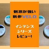【VELO】ベロの新作は刺激が強め!インテンス・シリーズをレビュー!